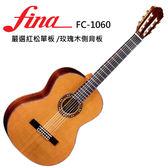 ★FINA★嚴選玫瑰木側背板FC-1060單板古典吉他~加贈三好禮僅此一把!
