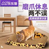 貓抓板大號磨爪器瓦楞紙貓窩貓磨爪板貓沙發貓爪板貓玩具貓咪用品igo 【PINKQ】