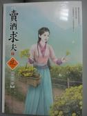 【書寶二手書T9/言情小說_GBE】賣酒求夫 2_何田田