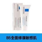 【法國原裝進口】理膚寶水B5全面修復霜100ml