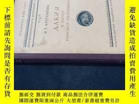 二手書博民逛書店罕見俄文原版1955年《羅馬侵占時斯的達基亞》Y258675 出版1955