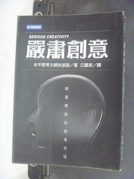 【書寶二手書T6/行銷_GCS】嚴肅創意_原價400_江麗美譯