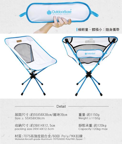 Outdoorbase AMOEBA變形蟲-360度輕量鋁合金旋轉椅-雅典白【亞克】