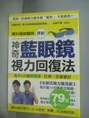 【書寶二手書T9/養生_HKC】神奇藍眼鏡視力回復法_本部千博_無藍眼鏡