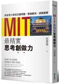 MIT最精實思考創做力:麻省理工教我定義問題、實做解決、成就創客