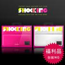 【福利品】more. Shocking Collection 活力亮彩漆皮保護套 for iPad mini