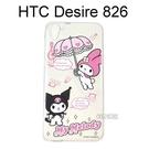 美樂蒂透明軟殼 [旋律] HTC Desire 826【三麗鷗正版授權】