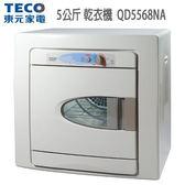 TECO 東元5公斤乾衣機 QD5568NA/QD5568-NA