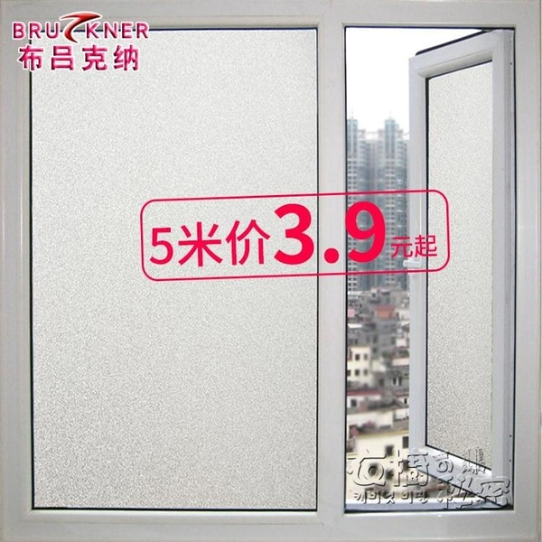 自黏磨砂玻璃貼膜辦公室窗戶衛生間浴室磨砂貼紙玻璃貼透光不透明雙十二全館免運