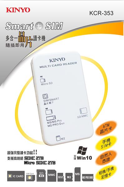 ◆KINYO耐嘉 KCR-353 多合一晶片讀卡機 健保卡讀卡機 ATM讀卡機 IC晶片 自然人憑證 轉帳 繳費 報稅