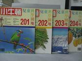 【書寶二手書T2/少年童書_YKW】小牛頓_201~204期間_共4本合售_五色鳥等