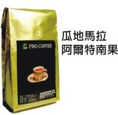 瓜地馬拉 阿爾特南果莊園 咖啡豆 1磅裝--【良鎂咖啡精品館】