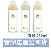 小獅王辛巴Simba 超輕鑽寬口直圓玻璃奶瓶(大260ml) 綠/橘/黃