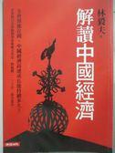 【書寶二手書T9/財經企管_JMV】解讀中國經濟_林毅夫