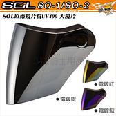 【SOL  SO1、SO-2、SO-7、SO-7E 外層大鏡片 電鍍 鏡片】原廠貨、可自取