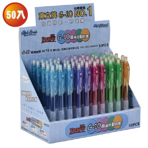 【奇奇文具】【東文牌TOWO】G-10 0.5mm 搖搖筆/自動鉛筆