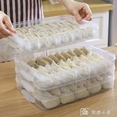 分格帶蓋速凍餃子盒多層可疊加保鮮餛飩收納【快速出貨】