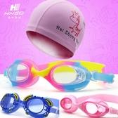 海娜斯頓兒童泳鏡高清防水防霧女童男童泳帽套裝可愛專業游泳眼鏡   圖拉斯3C百貨