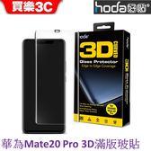 Hoda 【華為 HUAWEI Mate 20 Pro 】3D防爆 9H 鋼化玻璃保護貼 ( UV膠全貼合滿版 )