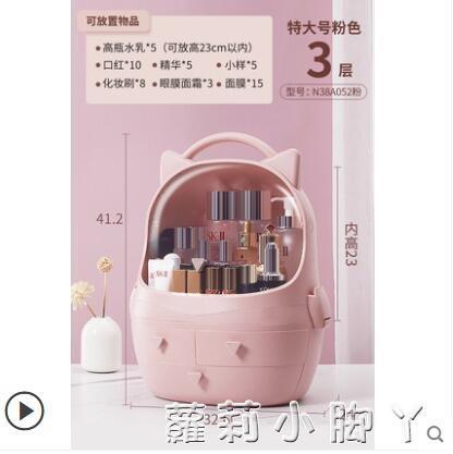網紅化妝品收納盒整理桌面防塵家用口紅大容量梳妝臺護膚品置物架 NMS蘿莉新品