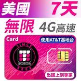 【TPHONE上網專家】美國 7天無限高速上網卡 包含境內無限通話和無限簡訊 使用AT&T電信基地台