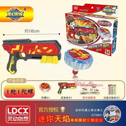 戰鬥陀螺 靈動創想魔幻陀螺5代三發聚能引擎發光兒童槍玩具戰鬥盤男孩新款
