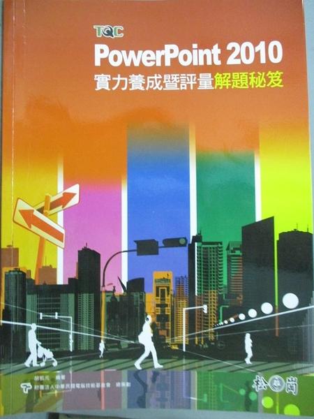 【書寶二手書T7/電腦_ESG】PowerPoint 2010實力養成暨評量解題秘笈_胡凱元、電腦技能基金會/總策劃
