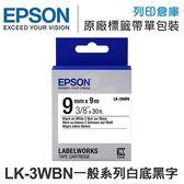 EPSON C53S653401 LK-3WBN 一般系列白底黑字標籤帶(寬度9mm) /適用 LW-200KT/LW-220DK/LW-400/LW-K600