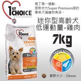 PetLand寵物樂園《瑪丁-第一優鮮》迷你型犬低運動量成犬/高齡犬-雞肉配方-7KG