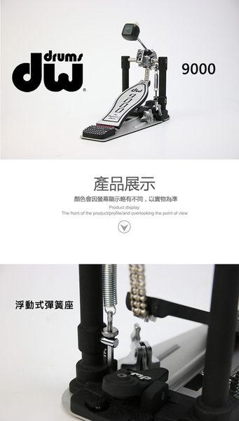 【敦煌樂器】DW DWPP-CP9000PB 大鼓單踏板附贈原廠專用袋