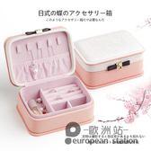 首飾盒/簡約歐式女生家用多功能飾品盒收納盒「歐洲站」