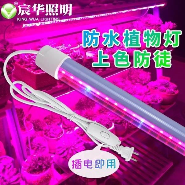 植物補光燈 宸華led植物生長燈全光譜多肉補光上色育苗蔬菜防徒家用室內 裝飾界 免運