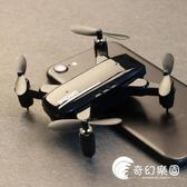 無人機-迷你無人機專業高清航拍四軸飛行器遙控飛機小型直升機兒童玩具-奇幻樂園