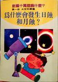 (二手書)新編十萬個為什麼?. 第一冊, 太空科學篇: 為 什麼發生日蝕和月蝕?