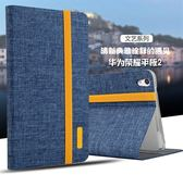 華為 MediaPad T2 8 Pro 平板皮套 智慧休眠全包防摔軟內殼保護套 布藝平板電腦保護殼 華為榮耀平板2