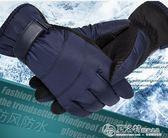 羽絨棉手套男冬季保暖摩托車騎行防水防寒加絨加厚戶外滑雪手套男 夏洛特