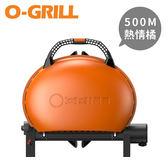 《O-GRILL》500M美式時尚可攜式瓦斯烤肉爐-熱情橘