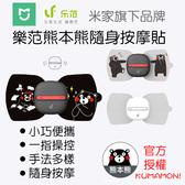 【coni shop】樂范随身魔力按摩貼 小米旗下產品 按摩器 迷你按摩機 隨身按摩器 按摩貼片 熊本熊