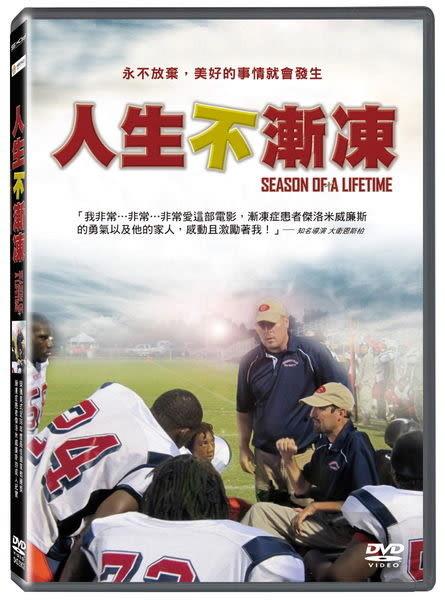 人生不漸凍 DVD (購潮8)