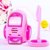 女孩禮品幼兒童玩具仿真迷你家電過家家吸塵器模型生活 花樣年華