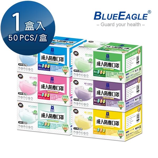 【醫碩科技】藍鷹牌 NP-13X 馬卡龍系列成人平面防塵口罩 50片/盒