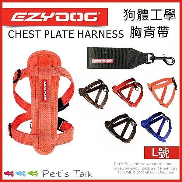 Pet's Talk~澳洲EZYDOG-CHEST PLATE HARNESS狗體工學胸背帶-L號素色款