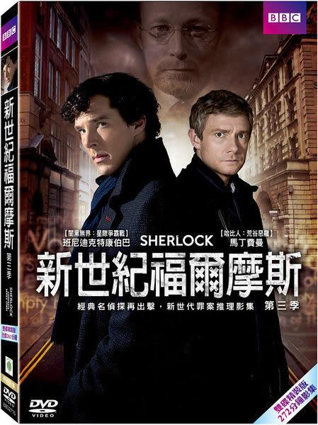 新世紀福爾摩斯 第三季 DVD 雙碟精裝版  (購潮8)
