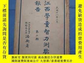 二手書博民逛書店罕見江西學童智力測驗報告(第二期)民國十八年二月10859 潘恆
