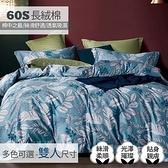 【eyah】60支長絨棉新式兩用被雙人床包組-多款任選如今已過春天(贈涼被)