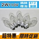 E12 2W 110V 鎢絲燈泡 神明燈 小夜燈 鹽燈 美術燈【奇亮科技】含稅