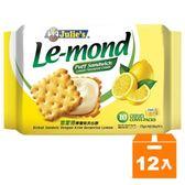 Julies 茱蒂絲 雷蒙德 檸檬味夾心餅 170g (12入)/箱