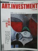 【書寶二手書T9/雜誌期刊_YJQ】典藏投資_110期_大藝術時代