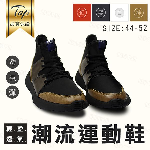 【US14大腳男鞋】籃球鞋 休閒鞋 男鞋 運動鞋 綁帶運動鞋-黑/紅/棕/白44-52【AAA6087】預購