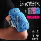 跑步手機包運動手臂包臂帶男女臂套手機包手腕包 BF4345【旅行者】